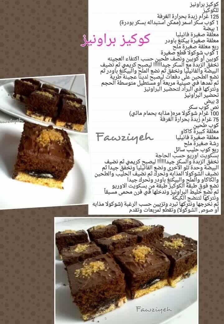 أروع كوكيز براوني معلك وناجح من أول تجربة Fudgy Chocolate Brownie Cookies Recipe Youtube Fudgy Brownies Chocolate Cookie Brownie Cookies