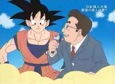 Son Goku and Masaharu Miyake - Goku - Wikipedia, the free