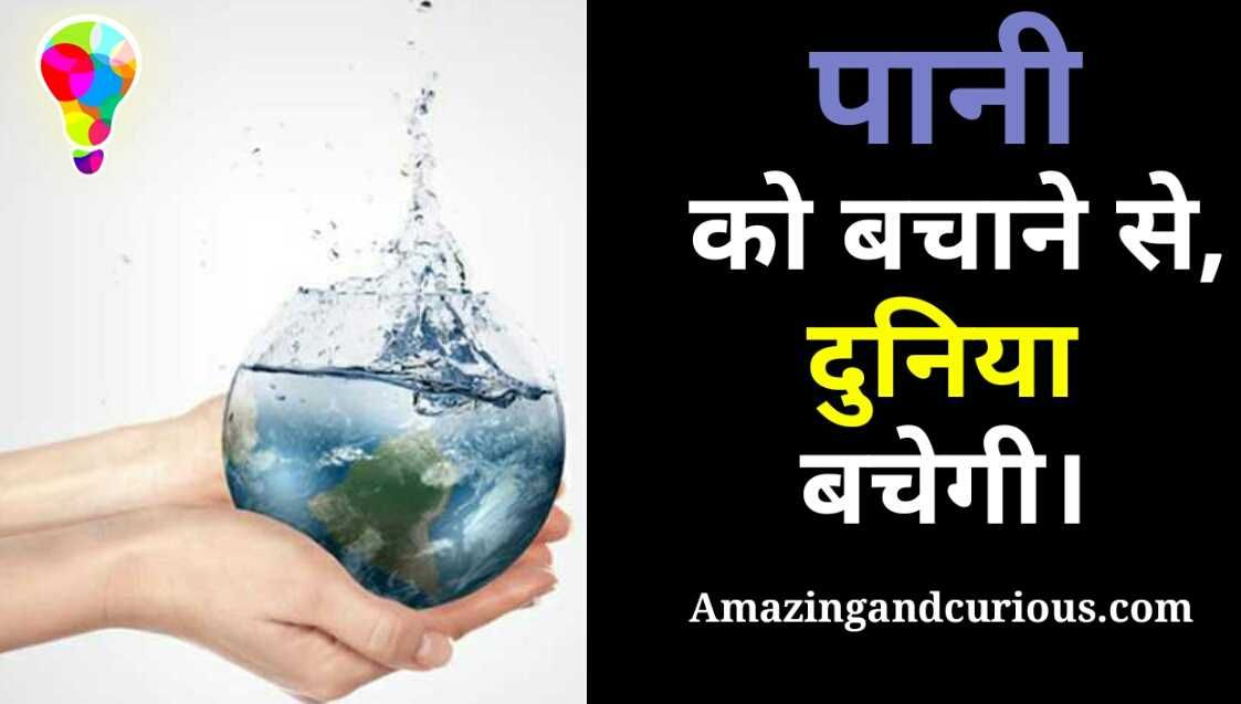 Slogans On Save Water In Hindi With Pictures Amazing Curious Save Water Slogans Water Slogans Save Water