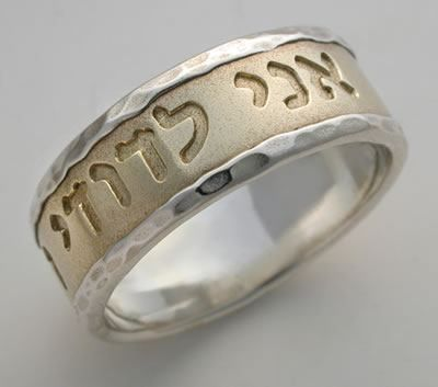 jewish wedding rings - Hebrew Wedding Rings