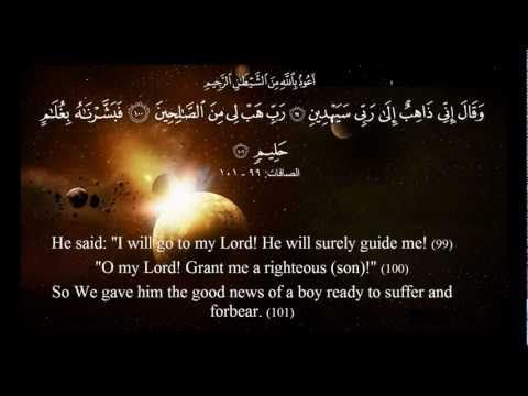 دعاء الأنبياء و المؤمنين في القرآن بصوت ماهر المعيقلي 2 Good News My Lord Good Things