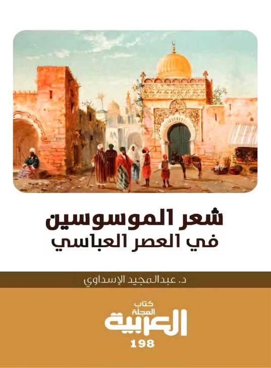 شعر الموسوسين في العصر العباسي Free Download Borrow And Streaming Internet Archive Arabic Books Books Free Download Pdf Books