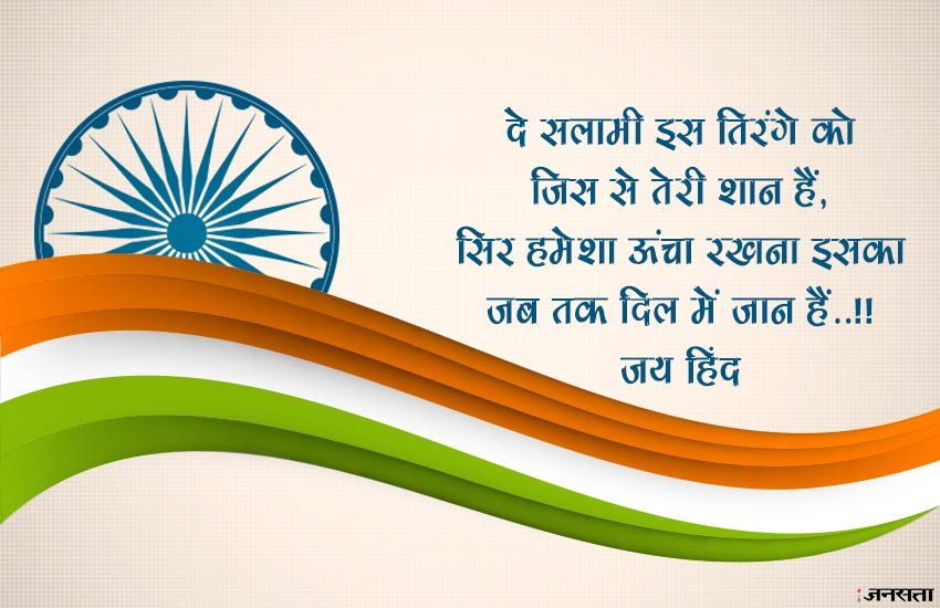 Independence Day Images 2019 Independence Day Quotes Happy Independence Day India Independence Day Images