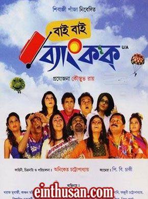 Bye Bye Bangkok Bengali Movie Online - Biswajit Chakraborty, Kharaj