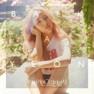 Hulkpop Page 12 Of 1011 Download Stream Online Kpop Baek A Yeon Pop Albums Korean Music