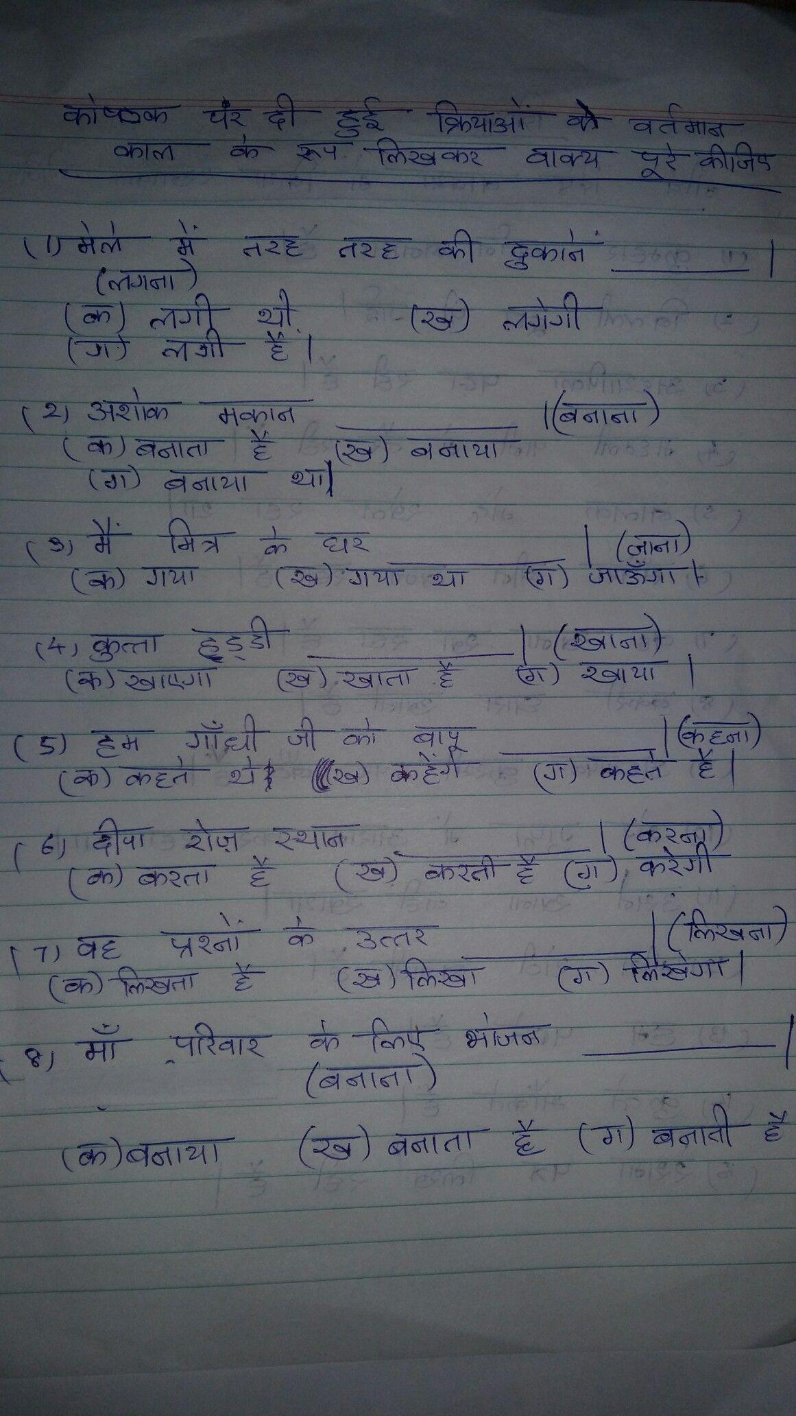 Varthaman Kaal Kriya