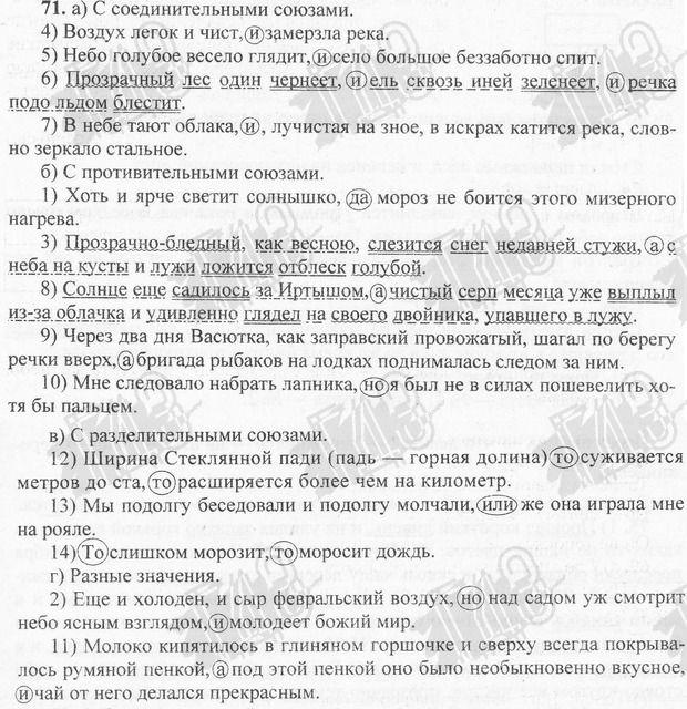 Списывай.ру 9 класс
