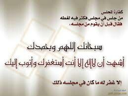 حديث كفارة المجلس سبحانك اللهم وبحمدك Math Polyster Arabic Calligraphy