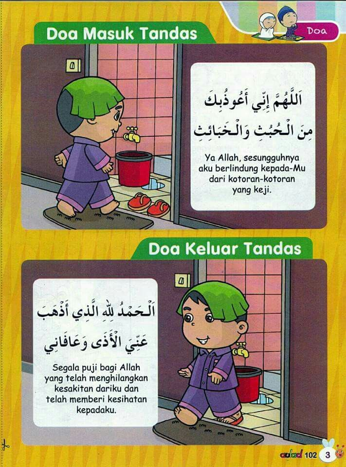 Duaa When Entering Exiting Toilet Restroom Islamic Love Quotes Islam For Kids Islam Beliefs