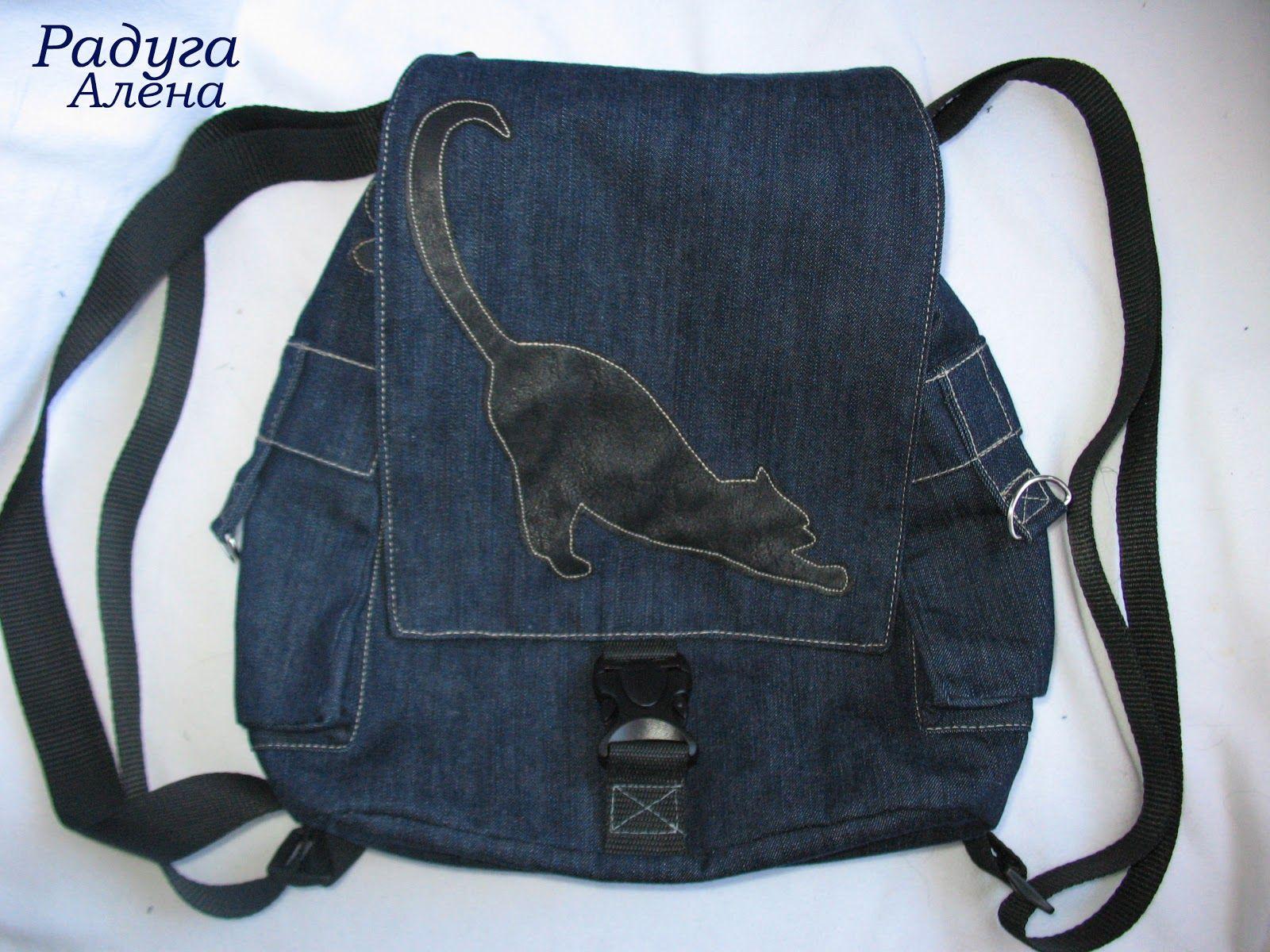 Как пошить рюкзак из джинсов видео купить школьный рюкзак в москве