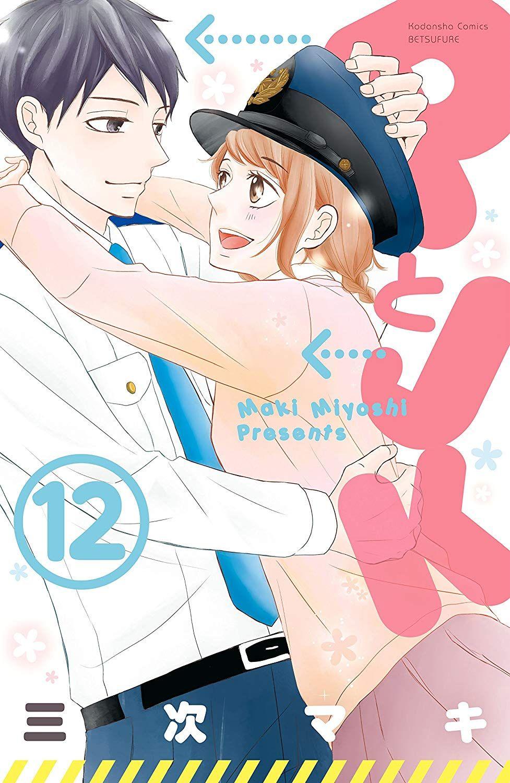 Frau und einen jüngeren Mann. Na, wie dem auch sei, irgendwie sieht der Manga ganz nett aus.