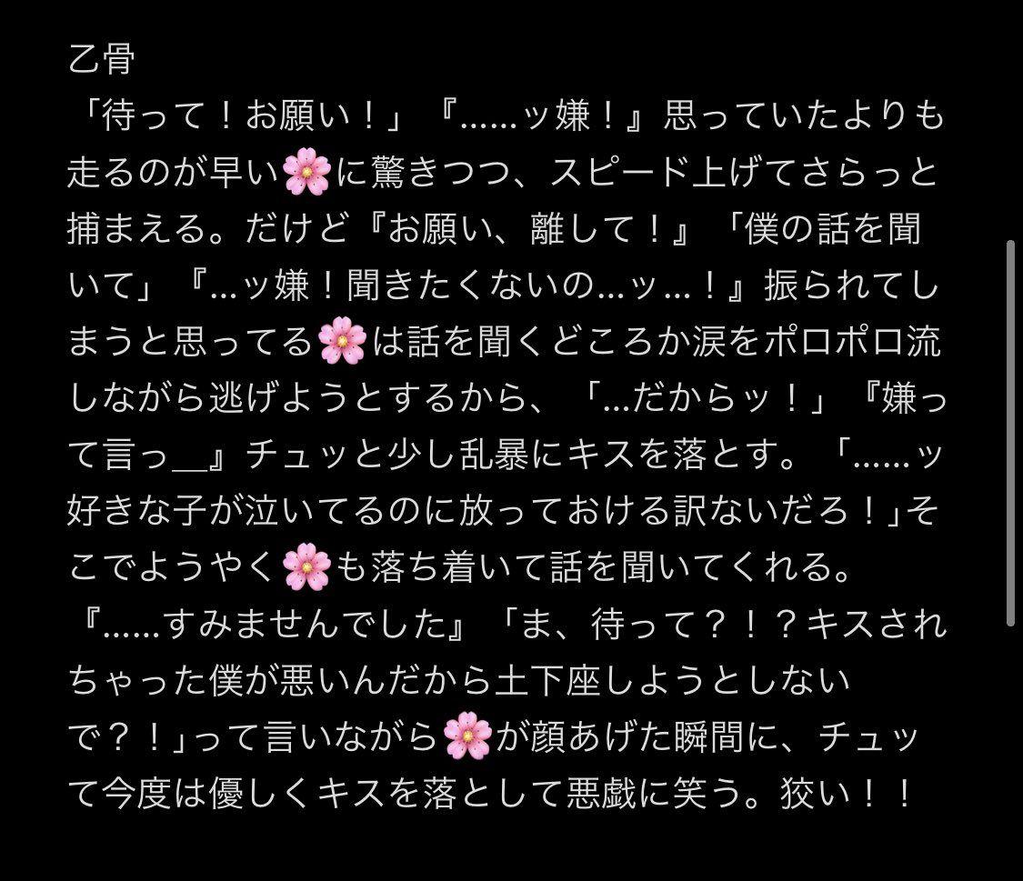 夢 乙 小説 骨 呪術 戦 廻