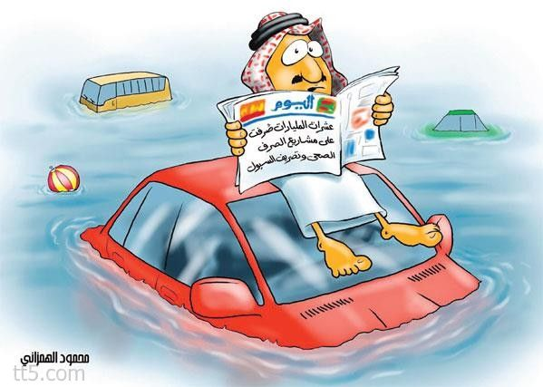 كاريكاتير امطار الرياض