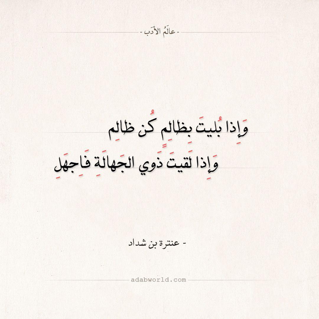 شعر عنترة بن شداد وإذا بليت بظالم كن ظالما عالم الأدب Like Quotes Soul Quotes Romantic Words
