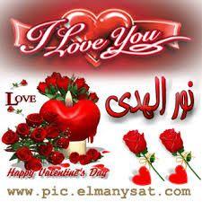 Pin By Nour El Houda On نور الهدى Happy Valentines Day Happy Valentine Food