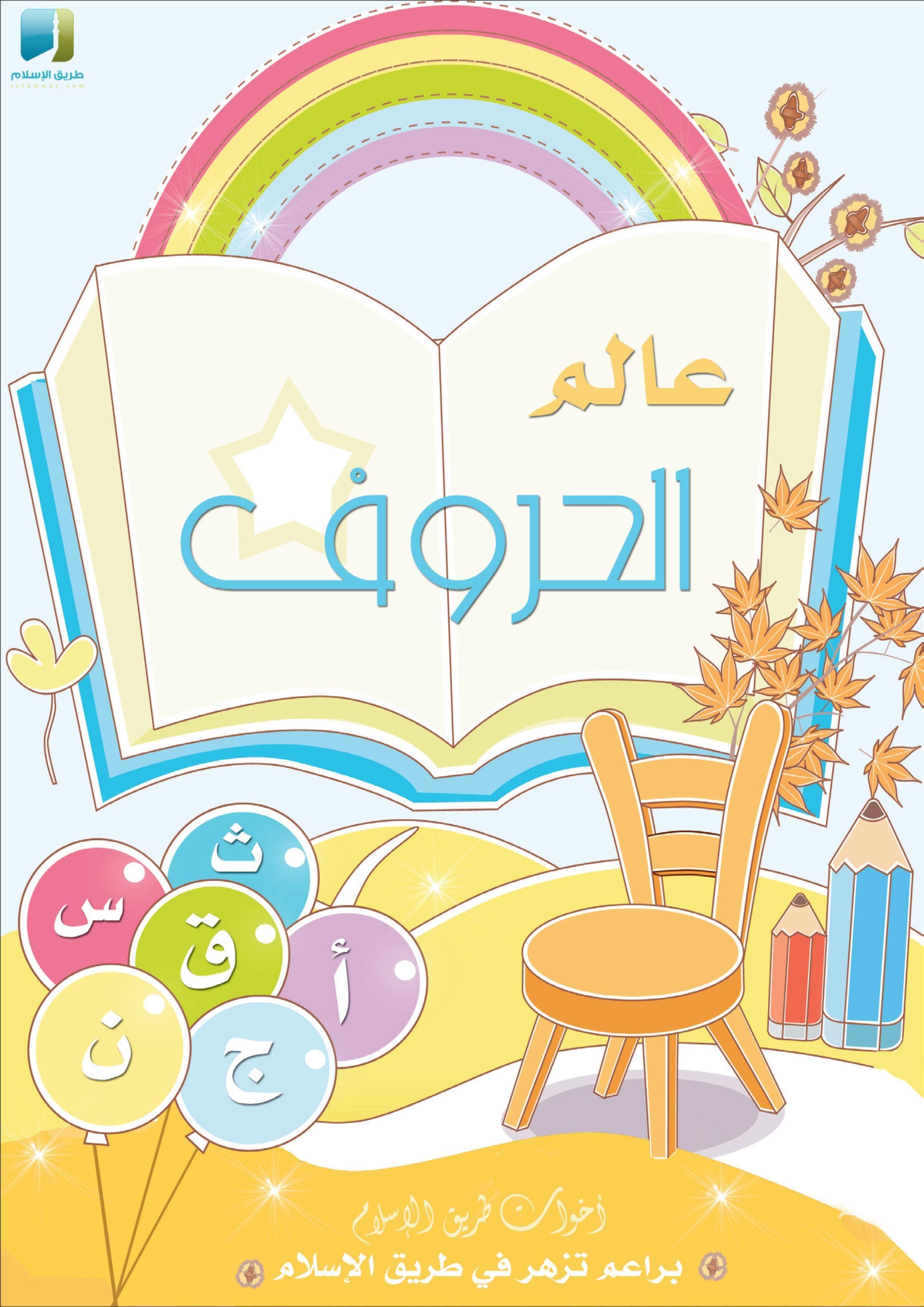 كتاب عالم الحروف ممتع للاطفال لحفظ الحروف العربية المعلمة أسماء Alphabet For Kids Islamic Kids Activities Alphabet Preschool