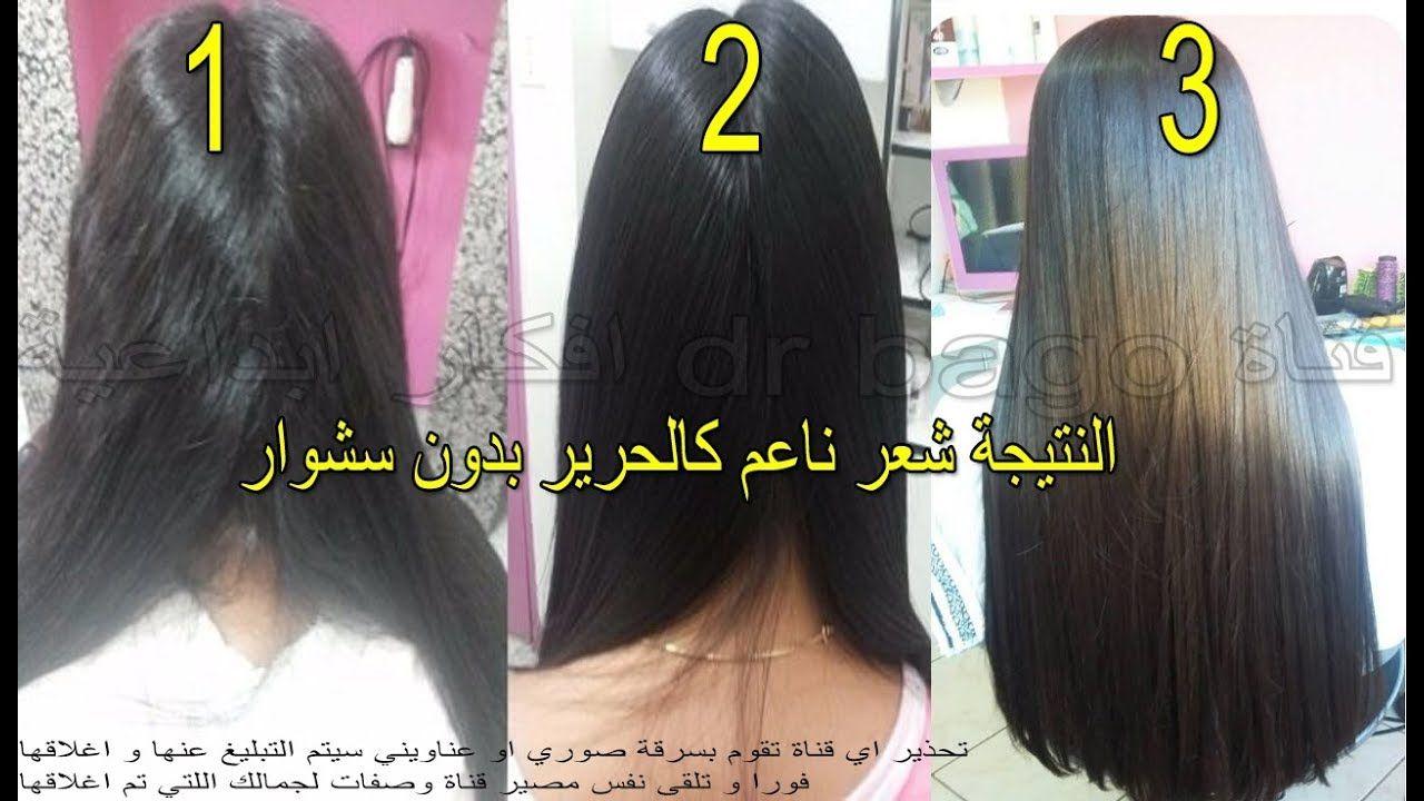Pin By وصفة علاج Dr Bago On وصفات لتنعيم الشعر