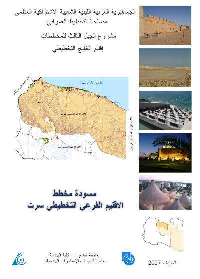 الجغرافيا دراسات و أبحاث جغرافية مسودة المخطط النطاقي الفرعي التخطيطي سرت ليبيا Places To Visit Geography Places