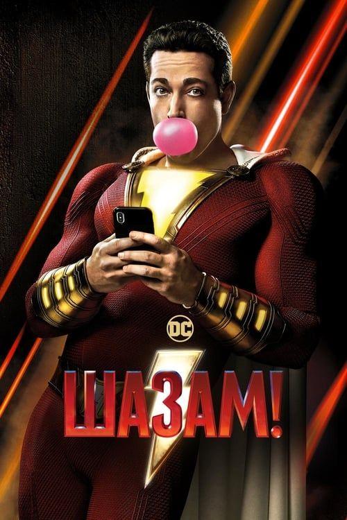 Shazam! online film, online filmnézés #Hungary #Magyarul # ...