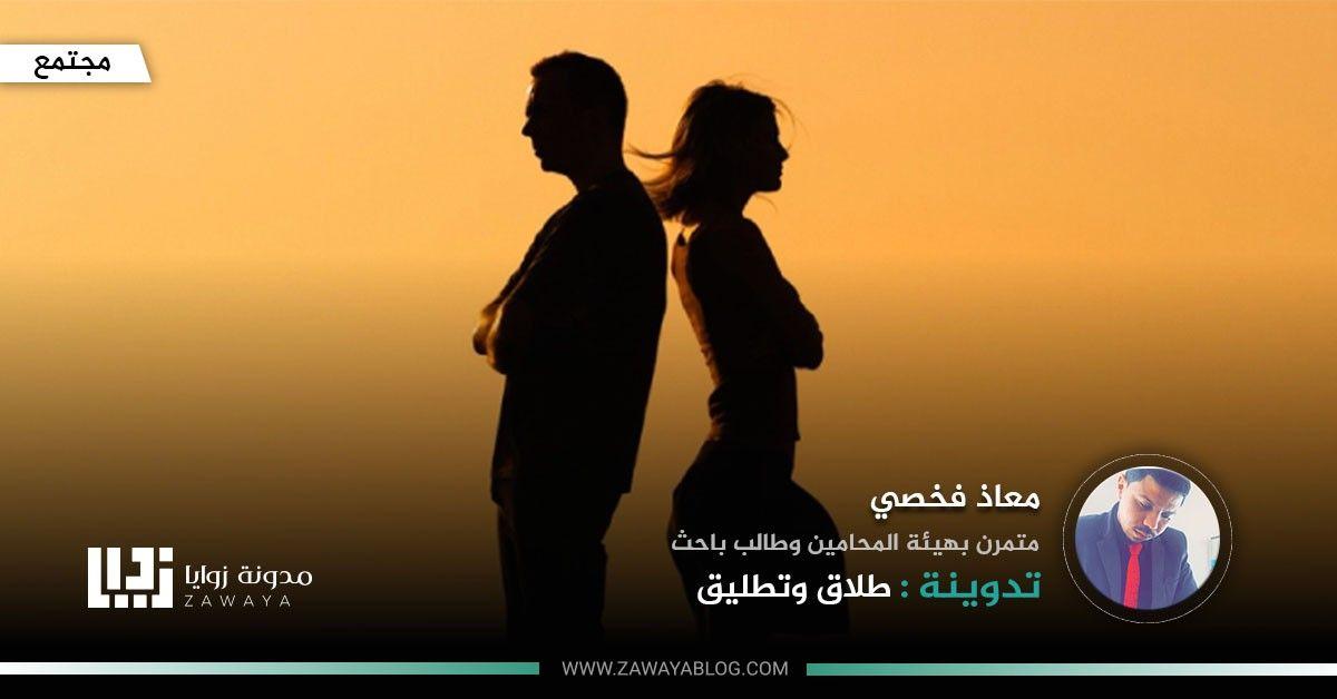 طلاق وتطليق Movies Movie Posters Poster