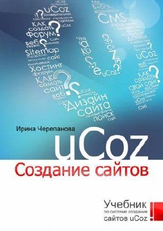 Создание сайтов ucoz самоучитель как сделать сайт видео курс