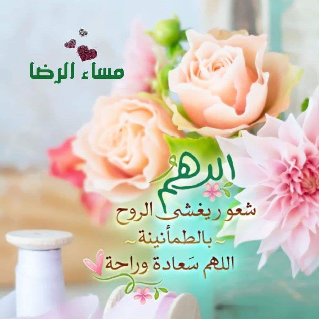 مساء الخير دعاء Good Morning Greetings Morning Greeting Islamic Pictures