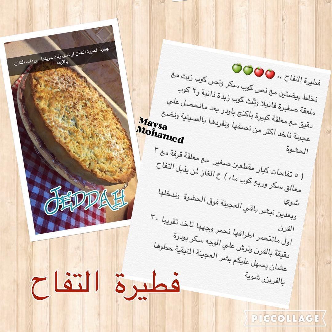 وصفات ميساء Food Banana Bread Pastry