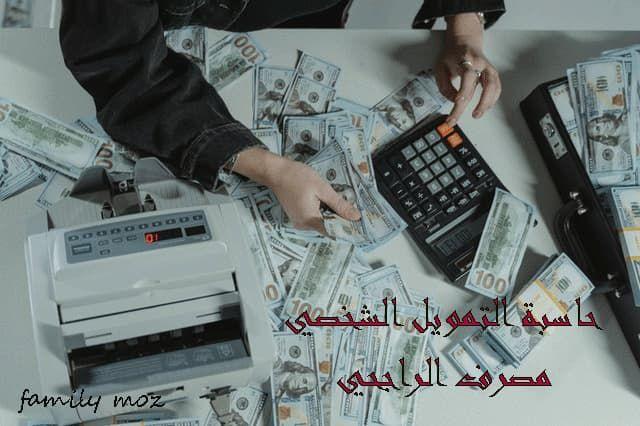 حاسبة التمويل الشخصي مصرف الراجحي السعودي In 2021 Electronic Products Walkie Talkie Electronics