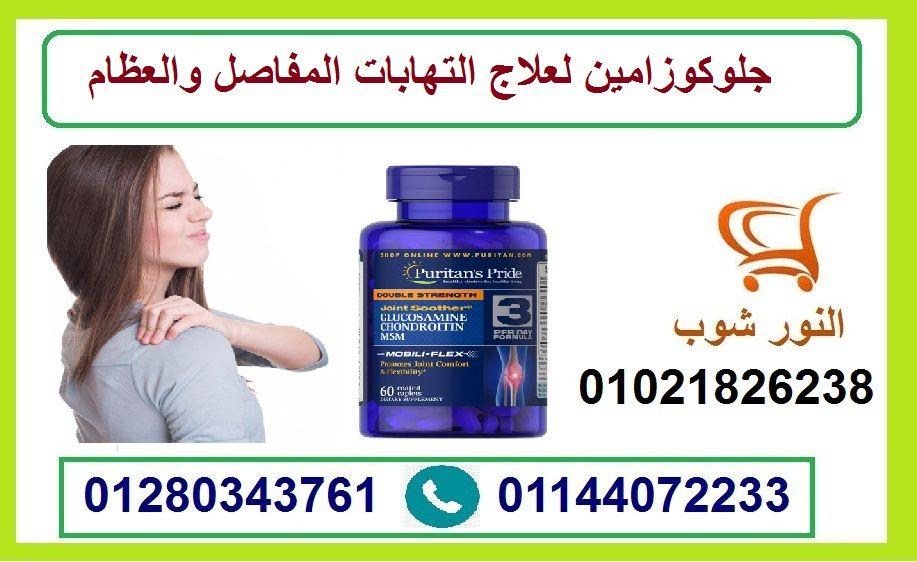 جلوكوزامين لعلاج التهابات المفاصل والعظام Chondroitin Supplement Container Msm