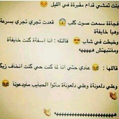 تم قصف الجبه بنجاح Math Sarcasm Arabic Calligraphy