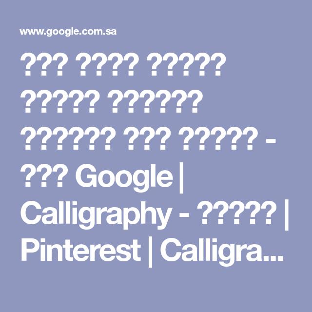 صور اسمك مزخرف بالخط العربي الراقي حرف النون بحث Google Calligraphy اسماء Pinterest Calligraphy Arabic Calligraphy And Calligraphy Art Names