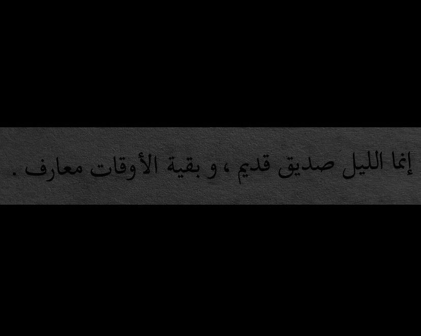 Pin By تـناقض Contradiction On اقتباسات In 2021 Words Quotes Life Quotes Words