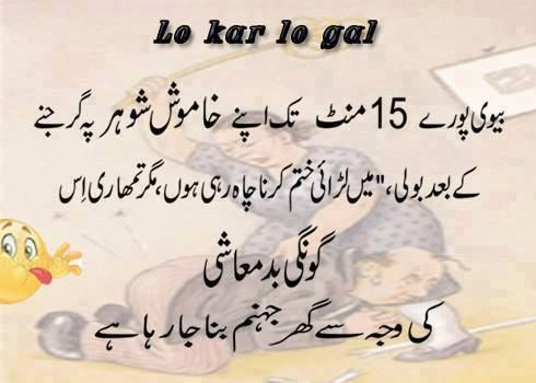 Funny Urdu Joke Hd Pics Free Download Its All About Funny Pictures Cute Funny Quotes Birthday Quotes Funny Funny Quotes Tumblr