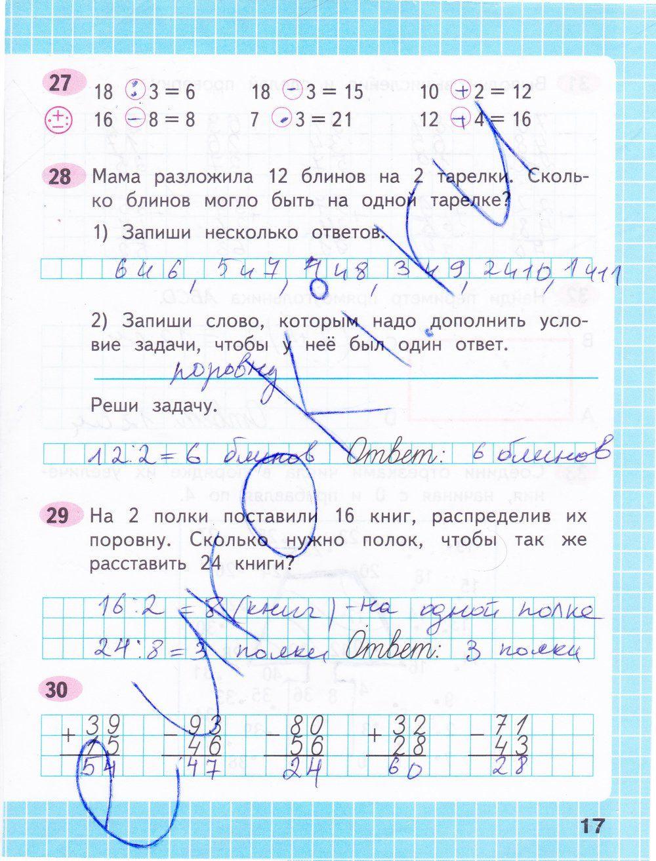 Готовые домашние задания по математике в тетраде на печатной основе
