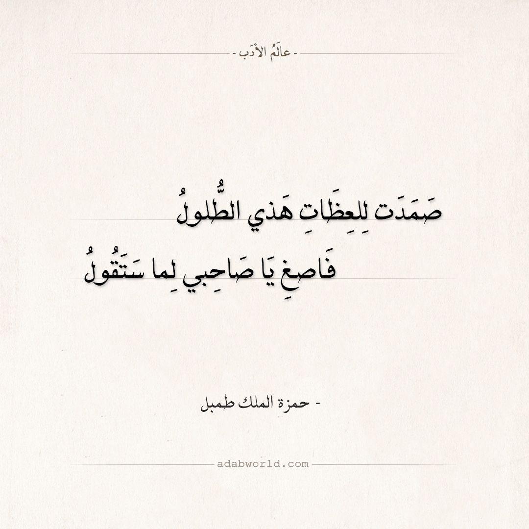 شعر حمزة الملك طمبل صمدت للعظات هذي الطلول عالم الأدب Arabic Calligraphy Calligraphy