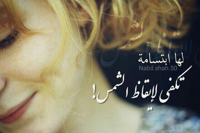 لها ابتسامة تكفي لايقاظ الشمس تصميم تصميمي تصاميم كلام كلمات خواطر انستا انستغرام انستقرام انستقرامي عربي بالعربي Nabil Shah ادب نب Cool Words Quotes Photo