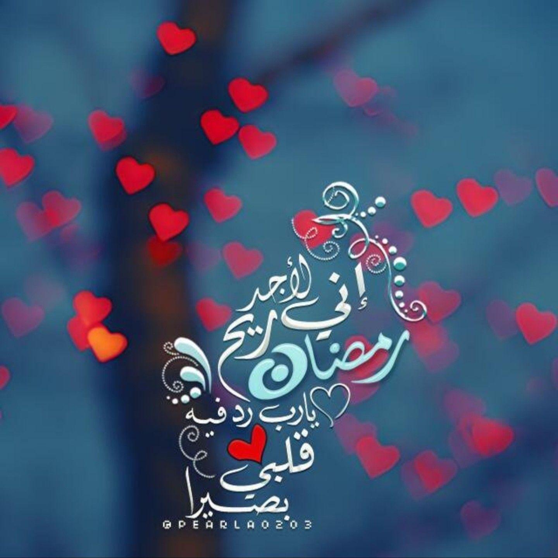 Pin By Rose On رمضان Ramadan Ramadan Ramadan Kareem Arabic Art