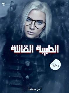 رواية الطبيبة القاتلة كاملة بقلم امل حمادة مكتبة حــواء Poster Blog Blog Posts