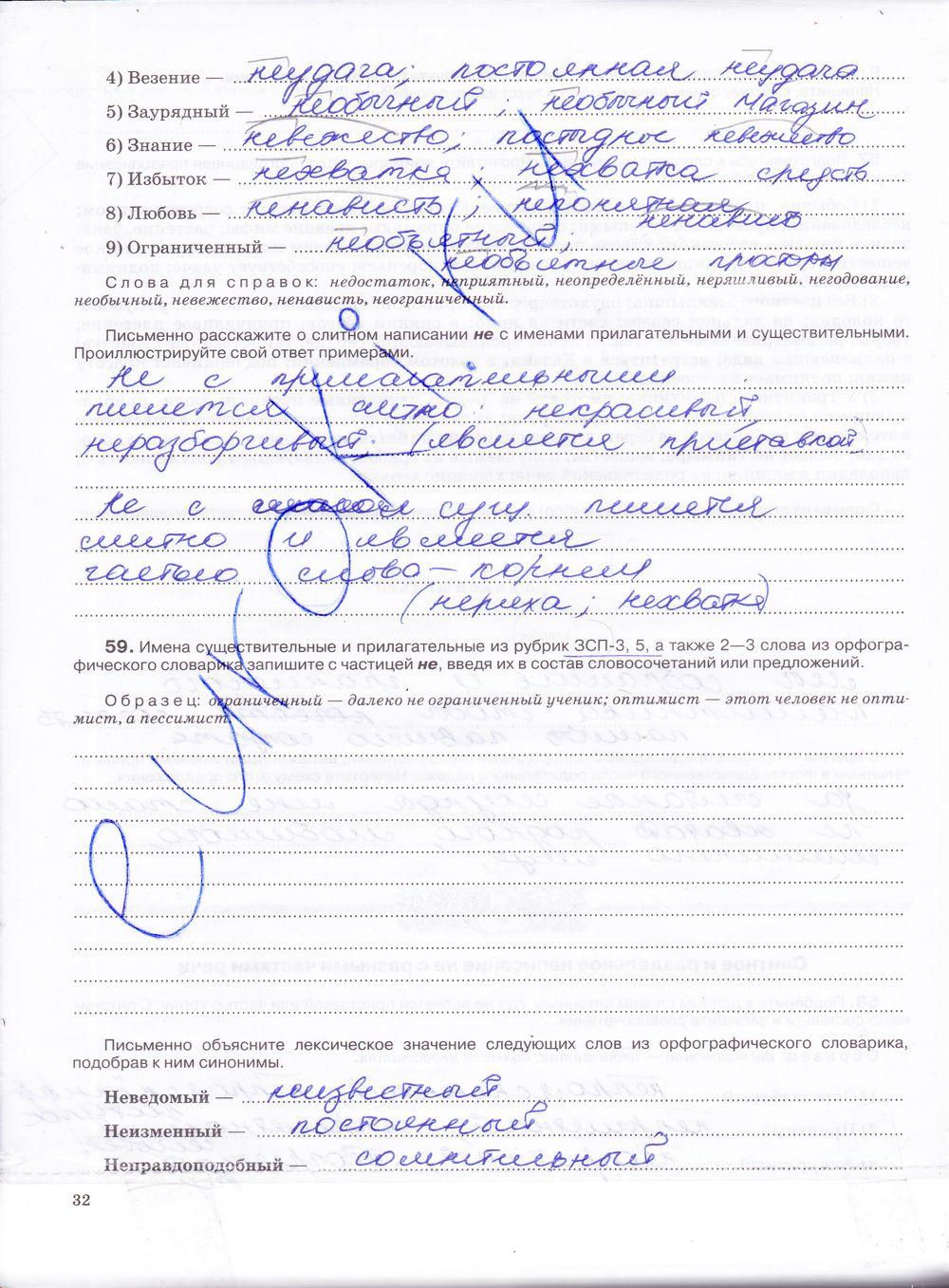 Русский язык гдз 6 класс с а лебеденко онлайн без регестрацыи