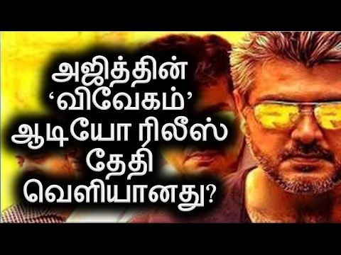 Vivegam Official Teaser And Audio Launch On Ajith 57 Movie
