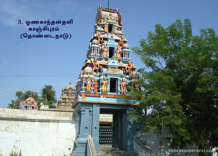 Onakandhan thali - Lord Shiva Temple located at Kanchipuram. One among the Paadal Petra Sthalam. Lord was worshipped by the demons Onan and Kandhan here, hence the name Onakandhan.