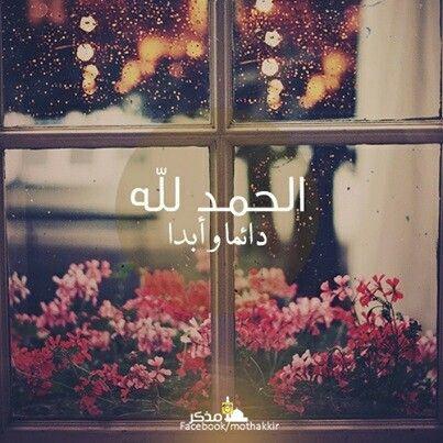 الحمدلله حتى يبلغ الحمد عنان السماء Flower Lover Quran Verses Are You Happy