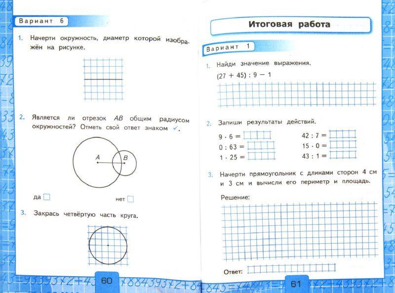 Полугодовая контрольная работа 3класс моро математика