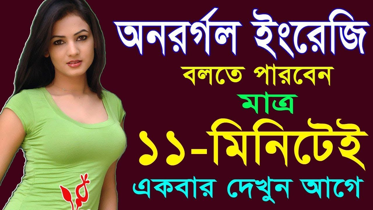 English speaking course in bangla for beginners how to
