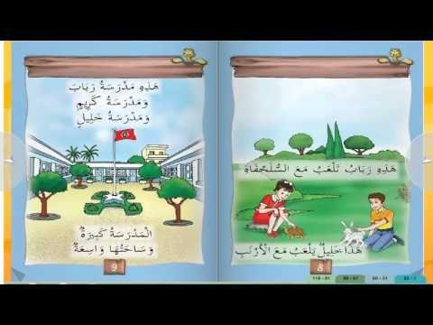 Fus'ha / tunisian arabic