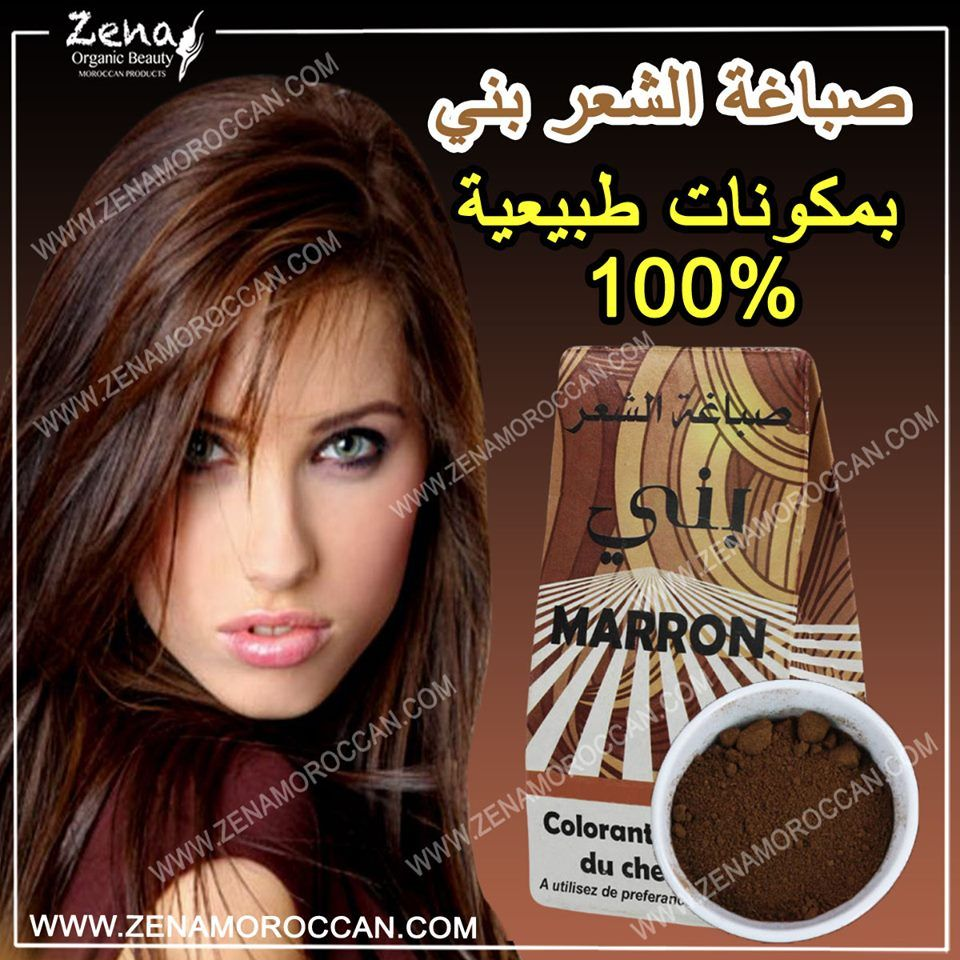 صبغة الشعر بني Dyed Natural Hair Dyed Hair Organic Beauty