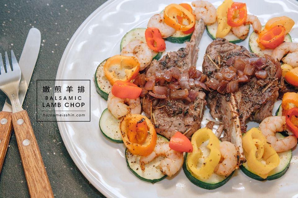 食譜recipe • 嫩煎羊排佐蜂蜜醋洋蔥 省時簡單家常羊排料理 // balsamic lamb chop | Meat!