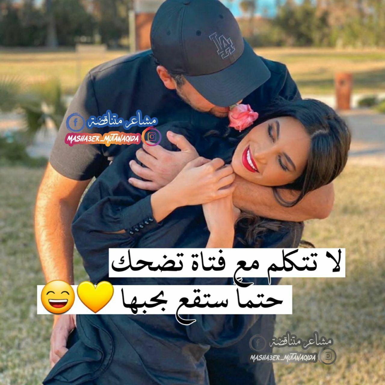 لا تتكلم مع فتاة تضحك كثيرا حتما ستقع بحبها Beautiful Arabic Words Instagram Arabic Words