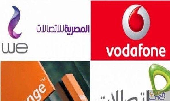 حملة لمقاطعة شركات المحمول بعد زيادة أسعار بطاقات الشحن Tech Company Logos Company Logo Vodafone Logo