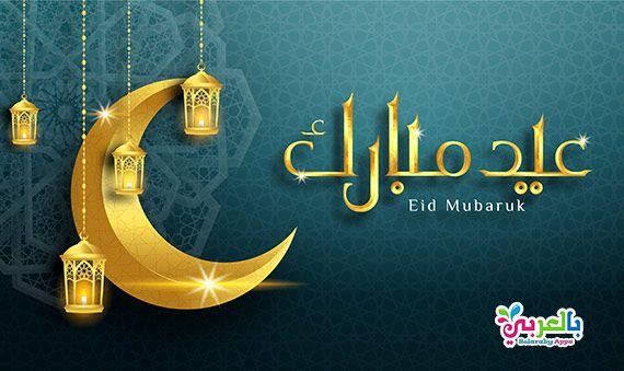 اجمل بطاقات عيد فطر مبارك 2020 عساكم من عواده Eid Greetings Happy Eid Anime Drawings Boy